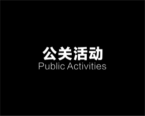 公关活动欧宝体育直播下载安装