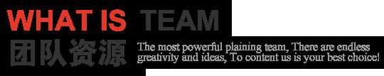 欧宝体育直播下载安装演出欧宝体育直播下载安装公司-团队资源