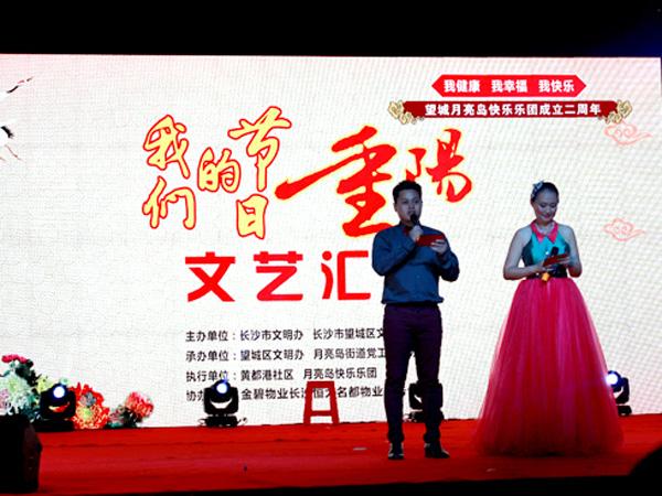 """10月20日,望城区月亮岛社区""""我们的节日——重阳""""文艺晚会"""