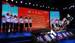 最新活动欧宝体育直播下载安装案例:西塘街社区-加强基层党建 诵读红色经典活动取得圆满成功