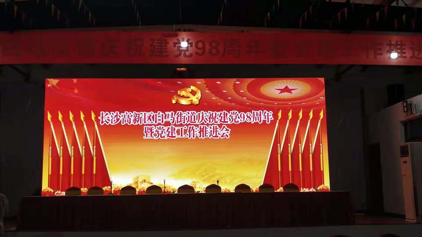 白马街道召开庆祝建党98周年暨党建工作推进大会