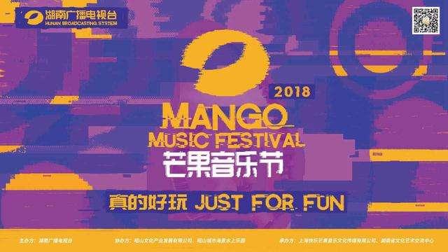 2019青春芒果节-芒果音乐节