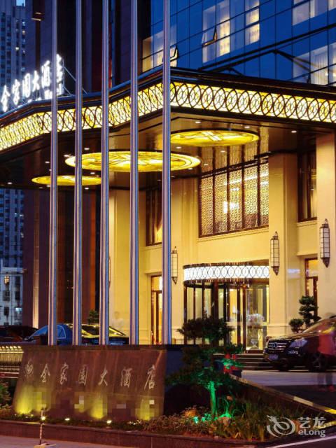全家园大酒店