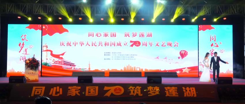 同心家国 筑梦莲湖 庆祝中华人民共和国成立70周年文艺晚会