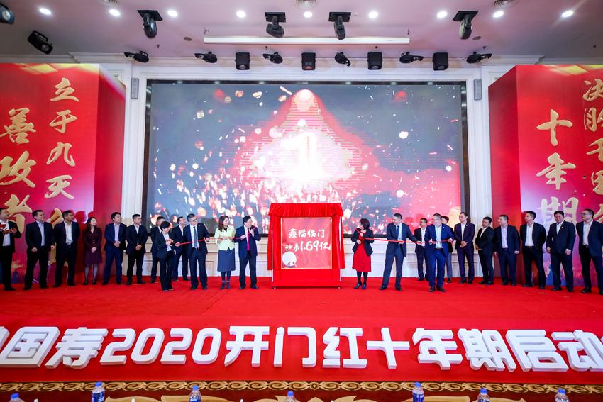 群鑫闪耀 乘势而上! 欧宝体育直播下载安装国寿2020开门红十年期启动大会