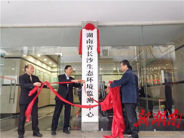 湖南省欧宝体育直播下载安装生态环境监测中心挂牌成立