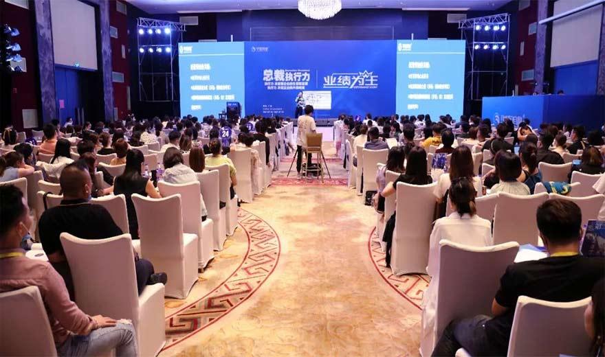 华盛美业®《业绩为王|总裁执行力》广州站圆满举办。