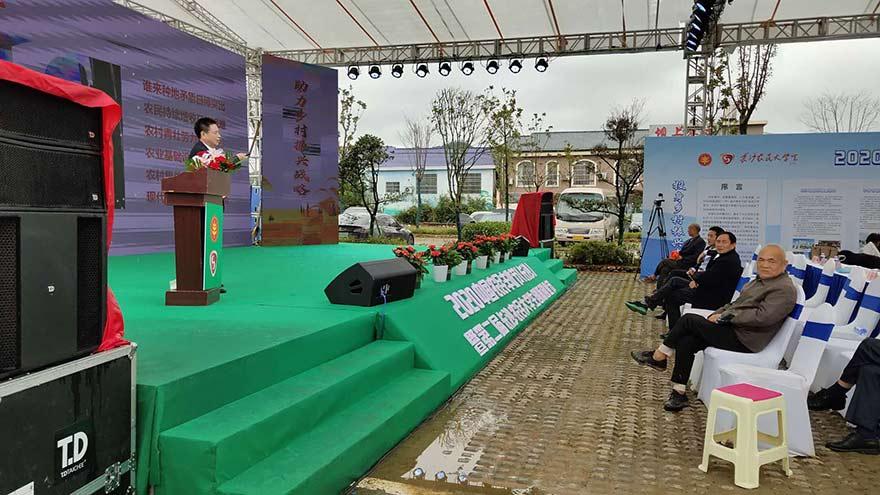2020年中国农民丰收节(欧宝体育直播下载安装)暨第二届欧宝体育直播下载安装农民大学生创新创业节